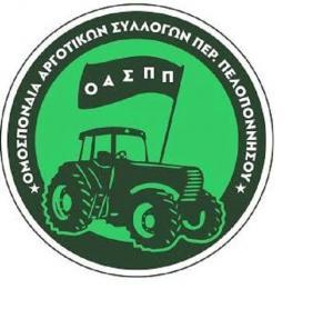 Ιδρυτικό Συνέδριο Ομοσπονδίας Αγροτικών Συλλόγων Περιφέρειας Πελοποννήσου