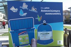 Ανακύκλωση: Πρόστιμα για τους πολίτες, «ξεκαθάρισμα» των εταιριών του χώρου