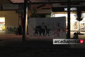 Μαθητικά Φεστιβάλ ΚΝΕ στην Πελοπόννησο