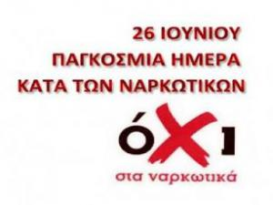 26 Ιουνίου: Παγκόσμια Ημέρα κατά των Ναρκωτικών και της Παράνομης Διακίνησής τους