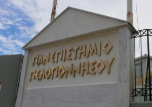 Πανεπιστήμιο Πελοποννήσου και μετεγγραφές φοιτητών