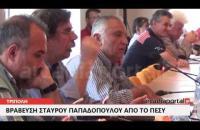 ArcadiaPortal.gr Βράβευση Σταύρου Παπαδόπουλου από το Περιφερειακό Συμβούλιο Πελοποννήσου