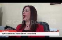 ArcadiaPortal.gr Νικολάκου: Περίεργος ο πολιτικός ρόλος της Θεανώς Φωτίου για την Πελοπόννησο