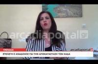ArcadiaPortal.gr Επελέγη ο ανάδοχος για την αποκατάσταση των