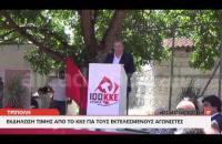 ArcadiaPortal.gr Απόδοση τιμής από το ΚΚΕ στους εκτελεσθέντες αγωνιστές στην Τρίπολη
