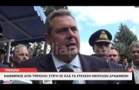 ArcadiaPortal.gr Καμμένος από Τρίπολη: Στέγη σε όλα τα στελέχη των Ενόπλων Δυνάμεων
