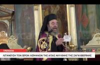ArcadiaPortal.gr Το ξέσπασμα του Μητροπολίτη Θεοκλήτου για τα λείψανα και τα «πτώματα»