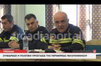 ArcadiaPortal.gr Συνεδρίασε η πολιτική προστασία της περιφέρ