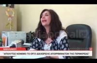 """ArcadiaPortal.gr """"Απόλυτα νόμιμο το έργο της Περιφέρειας για τη διαχείριση των απορριμμάτων"""""""