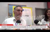 ArcadiaPortal.gr Πράσινη Επιχειρηματικότητα και Ευκαιρίες γι