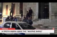 """ArcadiaPortal.gr Η πρώτη μέρα δίκης """"μαύρης χήρας"""""""