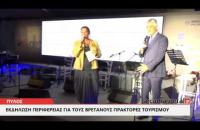 ΑrcadiaPortal.gr Εκδήλωση περιφέρειας Πελοποννήσου για τους ΑΒΤΑ