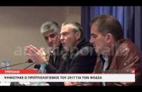 ArcadiaPortal.gr Ψηφίστηκε ο προϋπολογισμός του 2017 για τον ΦΟΔΣΑ