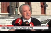 ArcadiaPortal.gr Ξεκίνησε η δίκη της «μαύρης χήρας» στην Τρίπολη
