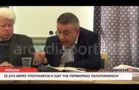 ArcadiaPortal.gr Σε δύο μέρες υπογράφεται η ΣΔΙΤ της Περιφέρειας Πελοποννήσου