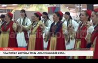 ArcadiaPortal.gr Πολιτιστικό φεστιβάλ στην «ΠΕΛΟΠΟΝΝΗΣΟΣ EXPO»