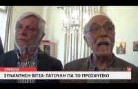 ArcadiaPortal.gr Συνάντηση Τατούλη – Βίτσα για το προσφυγικό