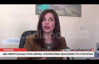 ArcadiaPortal.gr «Μια μικρή Ελλάδα στην Αθήνα»