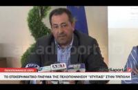 ArcadiaPortal.gr Το επιχειρηματικό πνεύμα της Πελοποννήσου χτυπάει στην Tρίπολη