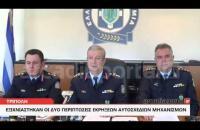 ArcadiaPortal.gr Εξιχνιάστηκαν άμεσα δύο  υποθέσεις εκρήξεων αυτοσχέδιων εκρηκτικών μηχανισμών