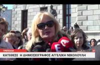 ArcadiaPortal.gr Νικολούλη: Χρησιμοποίησαν την εκπομπή μου για να δώσουν μια θεατρική παράσταση
