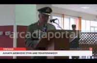 ArcadiaPortal.gr Αλλαγή διοίκησης στη ΔΙΚΕ Πελοποννήσου 2015