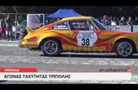 ArcadiaPortal.gr Aγώνες ταχύτητας στο Αεροδρόμιο Τρίπολης