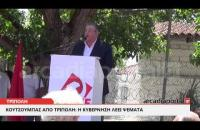 ArcadiaPortal.gr Κουτσούμπας από Τρίπολη: Είπε ψέματα ο ΣΥΡΙΖΑ