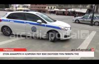 ArcadiaPortal.gr Τρίπολη: Στον ανακριτή η 42χρονη που είχε σκοτώσει την πεθερά της