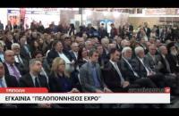 ArcadiaPortal.gr Όλη η Πελοπόννησος στα εγκαίνια της Πελοπόννησος EXPO