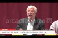 ArcadiaPortal.gr Αλληλοκατηγορίες περί ψευτιάς στο Περιφερειακό Συμβούλιο Πελοποννήσου