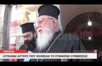 ArcadiaPortal.gr Μητροπολίτης για ομοφυλόφιλους: Τους λυπάμαι, προσεύχομαι να τους συγχωρήσει ο Θεός