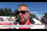 ArcadiaPortal.gr 32η Πορεία Ειρήνης στη μνήμη του Γρηγόρη Λαμπράκη