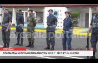 ArcadiaPortal.gr Ορκωμοσία νεοσυλλέκτων οπλιτών 2015 Γ'  ΕΣΣΟ στην 124 ΠΒΕ