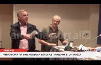 ArcadiaPortal.gr Αλαλούμ στη διαδικασία εκλογής προέδρου στον ΦΟΔΣΑ