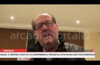 ΑrcadiaPortal.gr  Απαντήσεις για τους ματανάστες στην Καλαμάτα