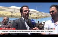 ArcadiaPortal.gr Σε κυκλοφορία ο νέος αυτοκινητόδρομος Λεύκτρο-Σπάρτη