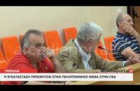 ΑrcadiaPortal.gr H εγκατάσταση προσφύγων στην Πελοπόννησο θέμα στην ΠΕΔ