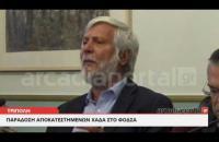 ArcadiaPortal.gr Περιφέρεια και ΦΟΔΣΑ προχωρούν μαζί για τη διαχείριση των απορριμμάτων